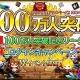 アソビズム、『ドラゴンリーグX』で「100万人突破記念リーグ」と「ログインキャンペーン」を同時開催!