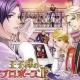 ボルテージ、人気恋ゲーム『王子様のプロポーズⅡ』を「dゲーム」でリリース 身分を超えた奇跡の恋が楽しめる