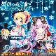 アルファゲームス、『虚構少女-E.G.O-』で限定装備が⼿に⼊る新イベント「星降る夜のポイズンアップル」を開始!