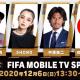 ネクソン、『FIFA MOBILE』の公式生放送「FIFA MOBILE TV SPECIAL」を12月6日13時30分より配信 元日本代表の中澤佑二さんがゲストに