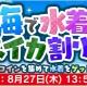 スクエニ、『ファイナルファンタジーレジェンズ 時空ノ水晶』で期間限定イベント「海で水着でスイカ割り!」を開催