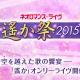 コーエーテクモゲームス、『ネオロマンス♥ライヴ 遙か祭2015』を9月12日、13日に開催決定! 受付は7月2日より開始予定