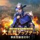GAMEVIL COM2US Japan、『ロードオブロイヤルブラッド』で大規模アップデートの事前登録受付を開始 キャラクターボイスや新コンテンツ「大乱闘」を実装予定