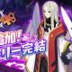 クローバーラボと日本一ソフトウェア、『魔界ウォーズ』でアップデートを実施! ついにストーリーが完結