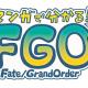 昨日(10月14日)のPVランキング…『マンガで分かる!Fate/Grand Order 劇場版「Fate/stay night[HF]」特別応援版』が1位