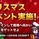 Triniti Interactive、『ミニミニ三国志軍団』でクリスマス記念キャンペーンを開催中
