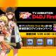 ブシロード、『D4DJ Groovy Mix』でアニメ「D4DJ First Mix」第13話放送記念ログインキャンペーンを開催中