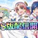 HarvesT、新感覚ヒーリング系リズムゲーム『ARIA〜AQUA RITMO〜』のiOS版を配信開始 2月7日の公式ニコ生では出演声優が登場