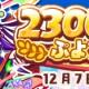 セガ、『ぷよぷよ!!クエスト』で人気キャラが登場する「2300万DL記念ぷよフェスDX」を開催!
