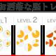 Lisfee、お洒落な脳トレゲーム『フルポン』のiOS版を配信開始 リアルタイム対戦モードも搭載