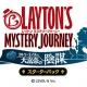 レベルファイブ、スマホ版『レイトン ミステリージャーニー カトリーエイルと大富豪の陰謀』のエピソード01が無料で遊べるスターターパックを配信