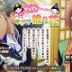 DMM GAMES、『なむあみだ仏っ!-蓮台 UTENA-』でイベント「プンプンPUN!千代までかざせ桃の花」を開催!