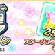 バンナム、『デレステ』でアニメ「シンデレラガールズ劇場」連動キャンペーン…スタージュエル×250とキュートティアラ×1をプレゼント
