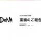 DeNA、20年10-12月期はQonQで減収減益 ゲームとスポーツが季節要因で苦戦 守安氏が社長人事についてコメント