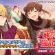 バンナム、『シャニマス』でアイドル育成イベント「秋のアイドル強化週間」を開始! 推しが大成長するチャンス!