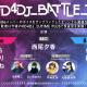 ブシロードミュージック、人気番組「#D4DJ_DJTIME」初の有料イベント「#D4DJ_BATTLE_TIME」を明日6月19日に開催!