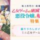 dアニメストア、「乙女ゲームの破滅フラグしかない悪役令嬢に転生してしまった…」特集ページ公開…ミニゲームや全話視聴限定映像を配信!