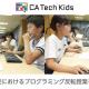 CA Tech Kids、奈良県の帝塚山小学校とオンライン学習サービス「QUREO」を用いたプログラミング反転授業を開始