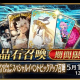 【App Storeランキング(5/1)】『FGO』が「Fate/Apocrypha」スペシャル召喚開催で首位に レジェンドフェス開催の『グラブル』は5位