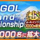 フォワードワークス、『みんゴル』の累計ホールインワン数が1000万回を達成! 記念のランキングトーナメント&「第32回みんゴルフェス(後半)」を開催