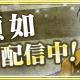サイバード、『イケメン戦国◆時をかける恋』で「顕如(CV:新垣樽助)」の本編ストーリーを配信!「顕如本編 応援キャンペーン」も