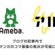 「Ameba」、マンガコミュニティWebサービス「アル」と連携しマンガのコマ画像を表示できる新機能を追加