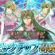 任天堂、『ファイアーエムブレム ヒーローズ』でピックアップ召喚イベント「絆英雄戦」と「絆英雄戦 ~チキ&ナギ~」を開始!