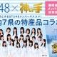 ブランジスタゲーム、『神の手』で瀬戸内7県の特産品が獲得できるSTU48とのコラボ企画を開始 獲得者全員がメンバーとのバーチャル試食会へ参加できる特典付き