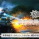 CrossMagic、戦艦バトルストラテジースマホゲーム『戦艦バトル:ウォーシップコレクション』の事前登録を開始