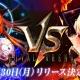 スーパーアプリ、『ライバルアリーナVS』PC版を1月30日よりDMM GAMESでリリース…事前登録の締切は1月29日