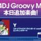 ブシロード、『グルミク』に「Y」の原曲を追加!