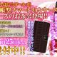 DMM GAMES、『かんぱに☆ガールズ』の手帳型スマートフォンケースを発売決定! 「ローズのお茶会」の「小鳥遊啓」氏描きおろしイラストを使用