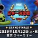 CyberE、「RAGE ブロスタ日本一決定戦」GRAND FINALSを10月22日開催!