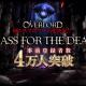 Exys、「オーバーロード」を原作としたスマホゲーム『MASS FOR THE DEAD』の事前登録者数が開始から24時間で4万人を突破!