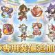 Cygames、『プリンセスコネクト!Re:Dive』でハツネ、カオリ、リン、マヒル、マコト、リマの「キャラ専用装備」を2月28日に追加!