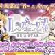 DMM、新感覚リズムミュージカルゲーム『レジェンヌ』を配信開始 リリースを記念したスタートダッシュキャンペーンなども実施