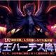 テンセント、『聖闘士星矢 ライジングコスモ』でゴールデンウィーク・イベントを開催! 聖衣システム第二弾も