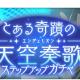 スクエニ、『とある魔術の禁書目録 幻想収束』で「とある奇蹟の天空奏歌ステップアップガチャ」を明日16時より開催!