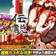 カヤック、『ぼくらの甲子園!ポケット』で新イベント「進め!スマッシュダンジョン~ヤマタノオロチ伝説~」を開催