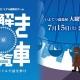 タイトー、いよてつ髙島屋9F「大観覧車くるりん」を舞台にした謎解きゲームの提供開始