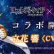 ブシロード、『ロストディケイド』で『戦姫絶唱シンフォギアXD UNLIMITED』とのコラボを開始!