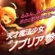 ゲームヴィルジャパン、『クリティカ ~天上の騎士団~』で新ジョブ「ノブリア」の実装を含むアップデートを実施