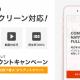 and factory、マンガアプリ特化型アドネットワークサービス「COMIAD(コミアド)」が広告のフルスクリーン表示に対応
