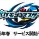【速報】ポケモン、新作アプリ『ポケモンコマスター』を今春配信予定! フィギュアを使用した戦略対戦ボードゲーム 開発はHEROZ