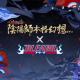 NetEase、『陰陽師』で『BLEACH』とのコラボを近日開催!