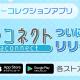 エヌ次元、キャラクターコレクションアプリ『キャラコネクト』のサービスを2020年6月30日をもって終了
