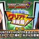 バンナム、『HUNTER×HUNTER グリードアドベンチャー』で徳井青空さんによる公式番組「グリアド情報局!」を公開 初回のゲストは潘めぐみさん