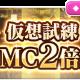 スクエニ、『とある魔術の禁書目録 幻想収束』で「仮想試練」MC2倍キャンペーンを開始