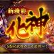 DMM GAMES、『三国ブレイズ』で新機能「化神」やPvPコンテンツ「虎牢関」などを追加するアップデートを実施