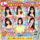 アイア、『SKE48 Passion For You』で雑誌「月刊エンタメ」とのコラボ企画「水着グラビア掲載リクエストバトル」を実施
